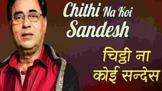 Chithi Na Koi Sandesh Lyrics